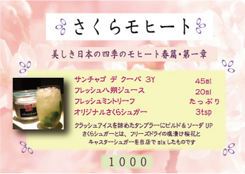 sakura.mojito.jpg