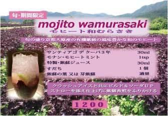 wamurasaki.jpg